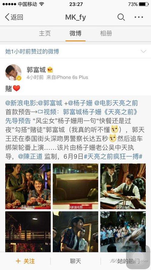 资讯生活曝郭富城与女友恋情告急 微博互动疑似辟谣