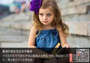 资讯生活【图】最流行的名字 最流行的女宝宝名字精选
